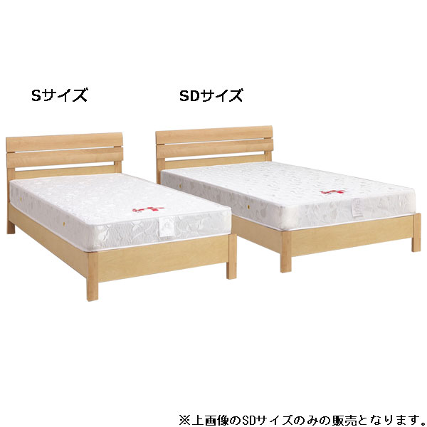 SDサイズ 木製 【ロージン ベッドフレーム ベッドフレームのみ SDベッド】