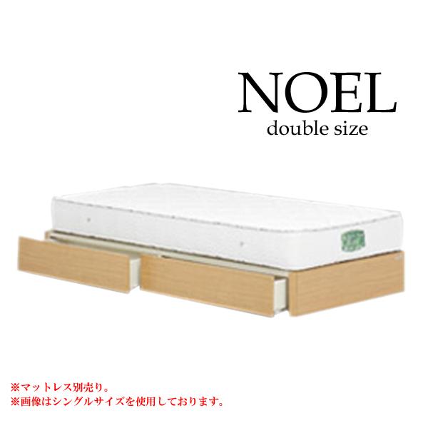 ダブルサイズ ベッドフレーム ヘッドレスタイプ(引出し付き)】 ベッドフレームのみ アルダー材 ダブルベッドフレーム グランツ】 【bed】【Granz 【ノエル Dサイズ