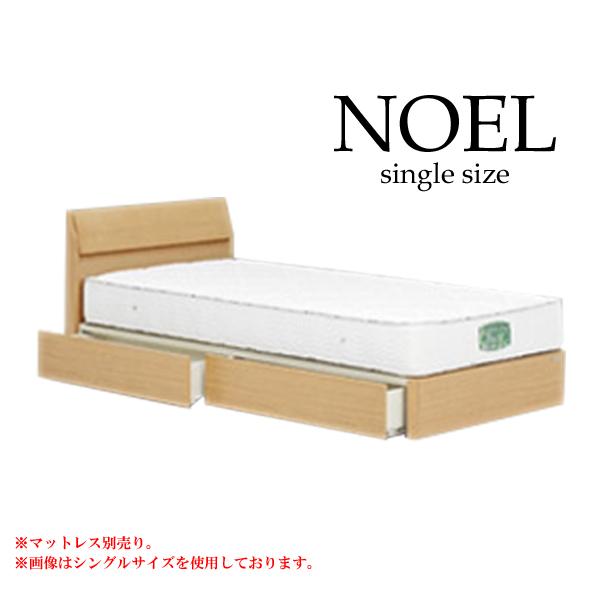 シングルベッドフレーム 【ノエル フラットタイプ(引出し付き)】 ベッドフレーム Sサイズ シングルサイズ アルダー材 ベッドフレームのみ 【bed】【Granz グランツ】
