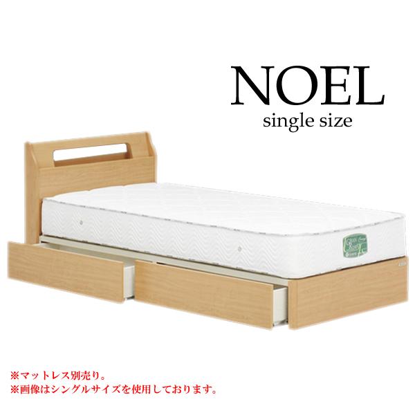 【ノエル 【bed】【Granz アルダー材 シングルベッドフレーム Sサイズ ベッドフレーム シングルサイズ ベッドフレームのみ Lキャビタイプ(引出し付き)】 グランツ】