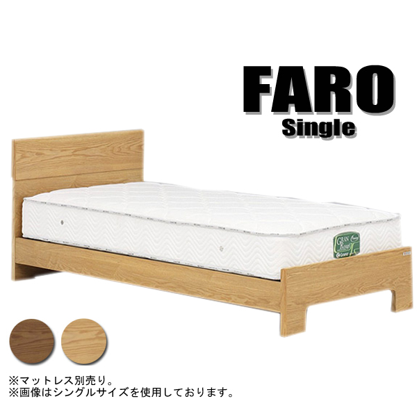 シングルベッドフレーム 【ファーロ】 ベッドフレーム Sサイズ シングルサイズ タモ材 ベッドフレームのみ 【bed】【Granz グランツ】