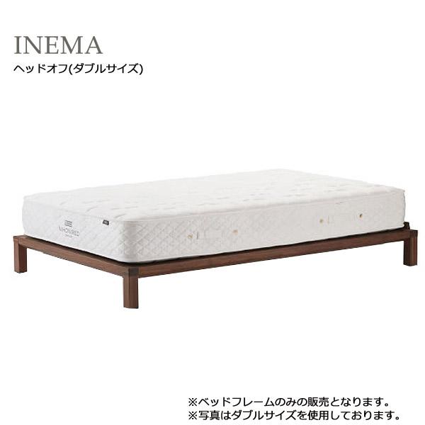 日本ベッド ベッドフレームのみ【inema(イネマ)】ヘッドオフ Dサイズ/C962(ウォルナット)C961(ブラックチェリー)ダブルサイズ