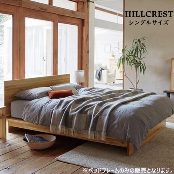 日本ベッド ベッドフレーム【hillcrest(ヒルクレスト)】Sサイズ/C911(ナチュラル)シングルサイズ 国産素材使用