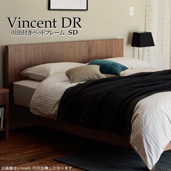 ベッドフレーム【vincent 日本ベッド DR(ビンセント 選べる3色 DR)引出し付】SDサイズ/E021(ウォルナット)E022(ダークブラウン)E023(グレー)セミダブルサイズ