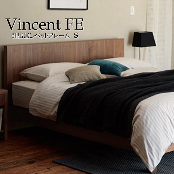 ベッドフレームのみ【vincent 日本ベッド FE(ビンセント 選べる3色 FE)引出し無】Sサイズ/E031(ウォルナット)E032(ダークブラウン)E033(グレー)シングルサイズ