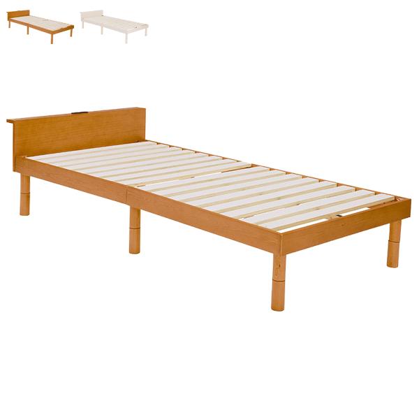 ベッドフレームのみ【WB-7705LBR/WS】ベッド Sサイズ シングルサイズ 2口コンセント付 新生活