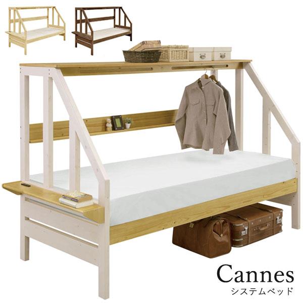 Cannes【カンヌ】 システムベッド ロフトベッド コンセント付 床下スペース