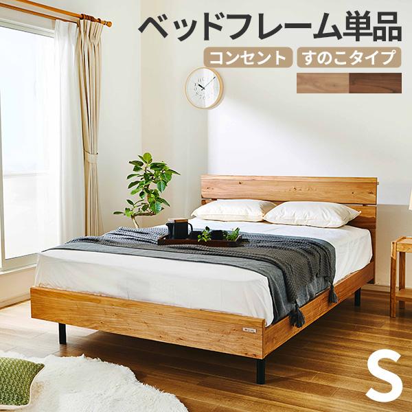 授与 コンセント付 無垢 すのこ 木製 ベッドフレームのみ すのこベッド プレゼント ジオーク 単品 シングルベッド