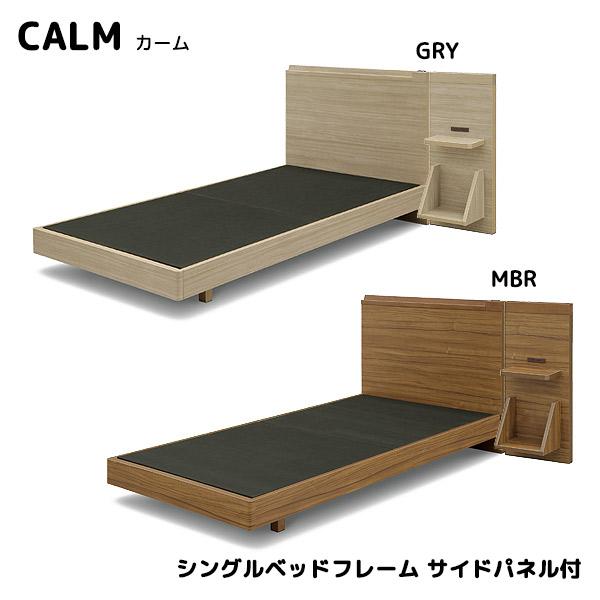 CALM 単品 シングルベッド シングルベッドフレーム おしゃれ カーム ベッドフレーム