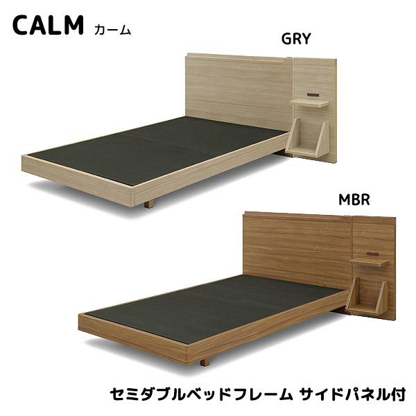 ベッド 【 寝具 シングルサイズ CALM サイドパネル付 】 ベッドフレーム セミダブルベッドフレーム カーム 寝室 高級感