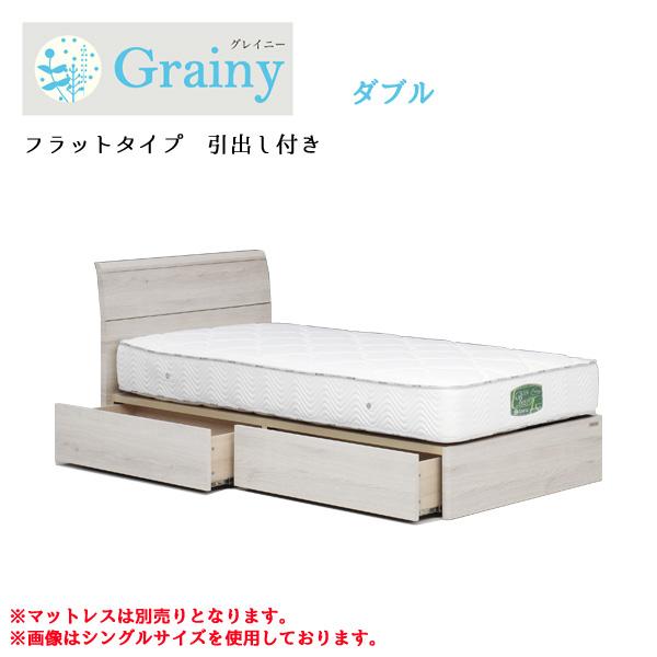 グレイニー フラットタイプ 引出し付き ダブル ベッドフレーム シンプル 収納【Granz グランツ】
