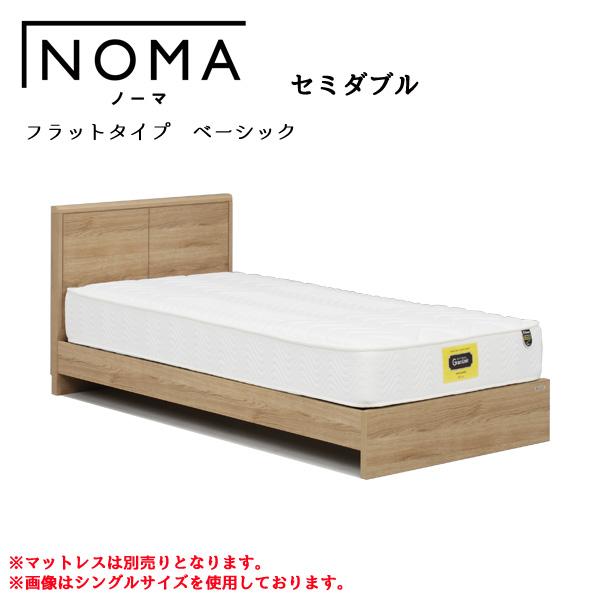 木目調 ベーシック ベッドフレーム セミダブル フラットタイプ シンプル【Granz ノーマ グランツ】