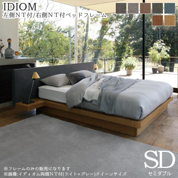 左側NT付/右側NT付 ベッドフレーム ナイトテーブル付 IDIOM(イディオム) セミダブル 受注生産 SDサイズ 日本ベッド