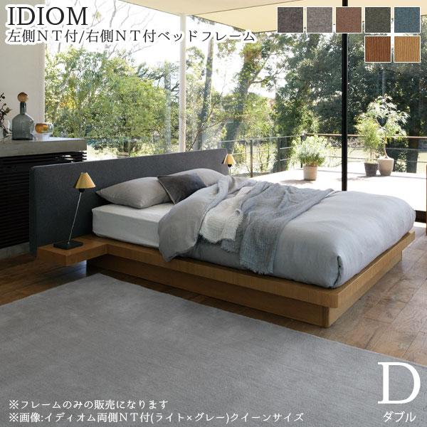ナイトテーブル付 ダブル 左側NT付/右側NT付 ベッドフレーム 受注生産 IDIOM(イディオム) 日本ベッド Dサイズ