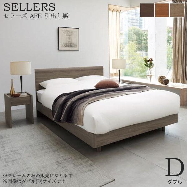 SELLERS ベッドフレーム E321/E322/E323 AFE) 受注生産 Dサイズ ダブル 日本ベッド AFE(セラーズ 引出し無
