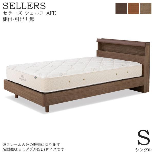 Sサイズ AFE(セラーズ 棚付・引出し無 日本ベッド シェルフ SELLERS SHELF ベッドフレーム シングル AFE) E331/E332/E333