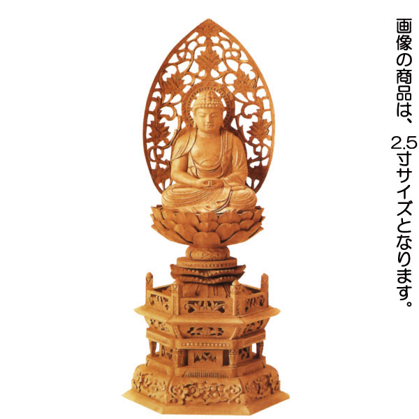 仏像 【楠木地彫 六角台座 座弥陀 金泥書】 3.0寸 【送料無料】