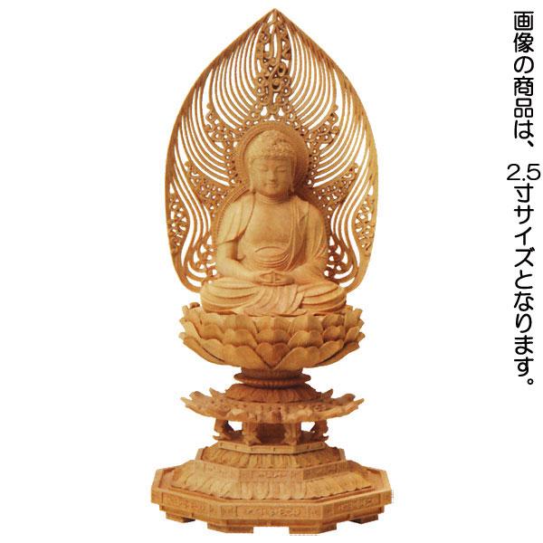 仏像 【柘植 八角台座 座弥陀 水煙光背】 2.5寸 【送料無料】
