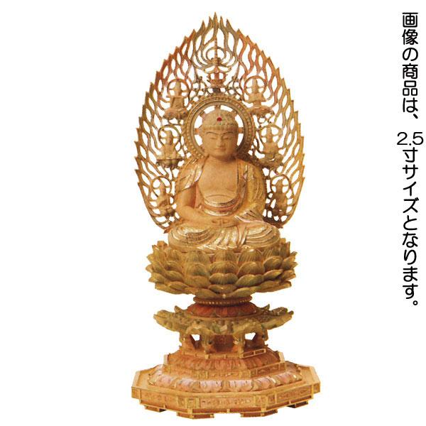 仏像 【総柘植 切り金淡彩 八角台座 座弥陀 飛天光背】 2.0寸 【送料無料】