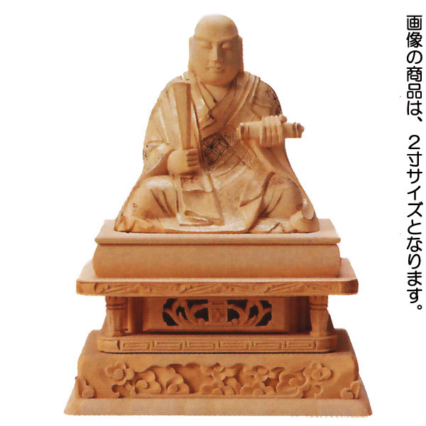仏像 【総柘植 日蓮 金泥書】 2.5寸 【送料無料】