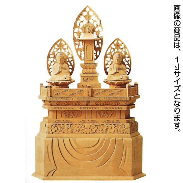 仏像 【柘植 三宝尊】 1.2寸 【送料無料】