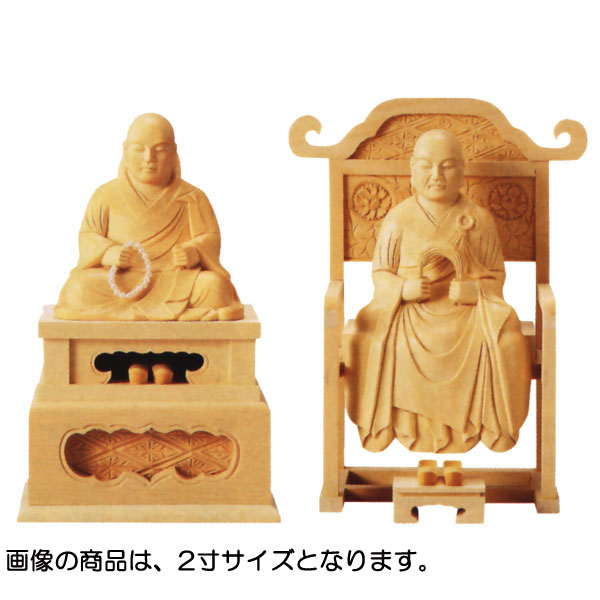 仏像 【総白木 花園・無相】 2.0寸 【送料無料】