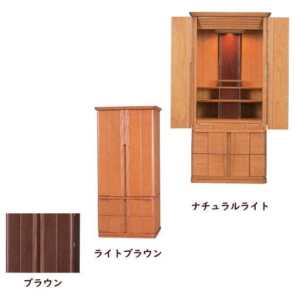 家具調仏壇 モダン仏壇 35号 【シエロ】 天然木 低台タイプ 電装付き