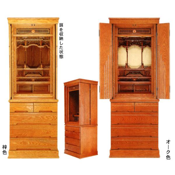 家具調仏壇 モダン仏壇 【加代かよ】 扉押込式