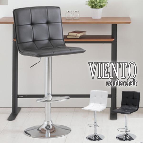 カウンターチェア 【TCC-631(ホワイト)/TCC-639(ブラック)】 椅子 昇降式 合成皮革 VIENTO 【送料無料】