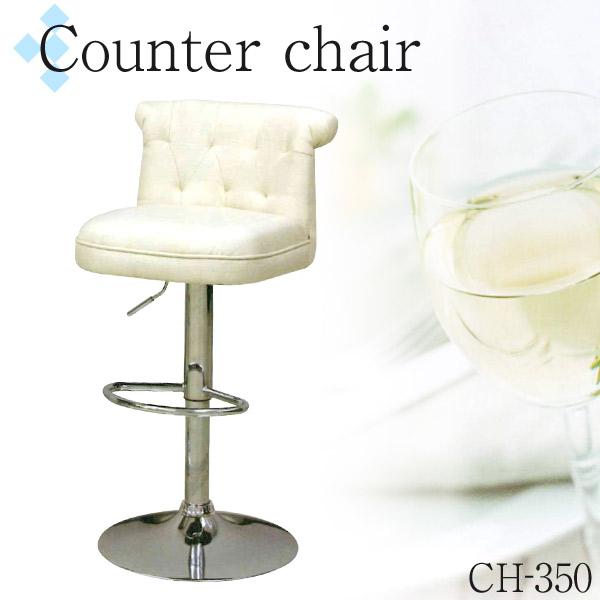 【カウンターチェア CH-330】IV/BR/BL/PA/OR 椅子/チェア/ファブリック/おしゃれ/カラフル/かわいい/カジュアル/部屋/インテリア/デザイン家具【送料無料】