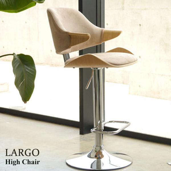 【LARGO ラーゴ ハイチェア】椅子/イス/カウンターチェア/バーチェア/ダイニングチェア/肘付き/モダン/ナチュラル/ヴィンテージ風/昇降/カフェチェア/スツール