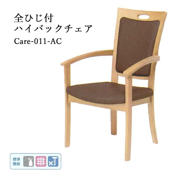 介護用チェアー Care-AC-001-IN 肘掛付ハイバックチェア(2脚セット) 椅子介護用 肘掛付【送料無料】