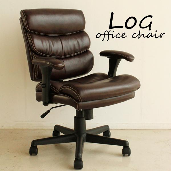 チェア【ログ(LOG)】 オフィスチェア BR ふかふかの座面と背面 座り心地ばつぐん