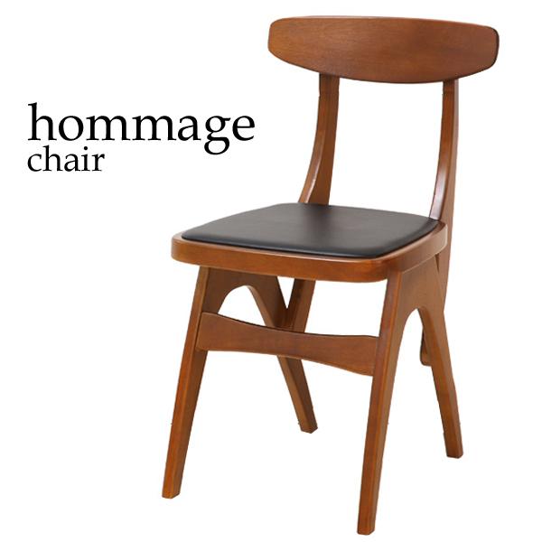 【hommage】オマージュ チェアー HMC-2464BR ダイニングチェアー リビングチェアー デスクチェアー 椅子 食事用 食卓 いす イス ミッドセンチュリー調 天然木 木製 ラバーウッド材 ブラウン シンプル モダン 北欧風 アンティーク風