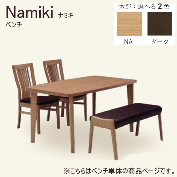 ダイニングベンチ 【Namiki ナミキ】 ベンチ おしゃれ腰掛【送料無料】