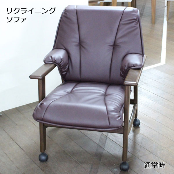 リクライニングソファー リクライニングチェア 座椅子 【care-rc-402-br】 いす/一人用/1人用/おしゃれ 【送料無料】