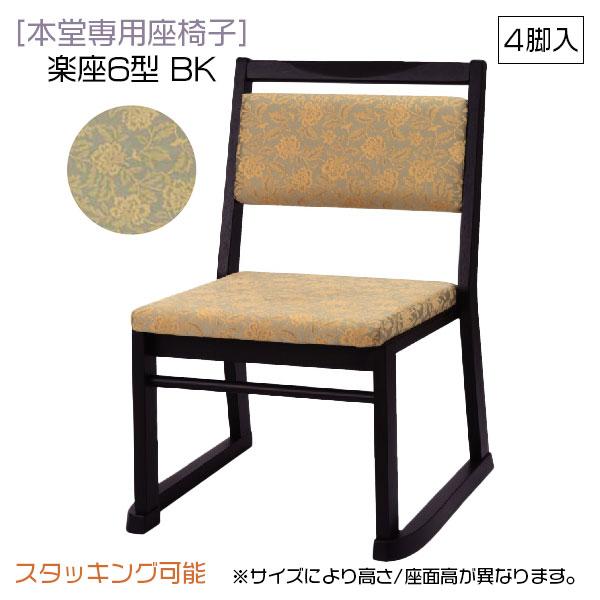 腰掛 楽座6型 360 BK(4脚セット) おしゃれ座談椅子【送料無料】