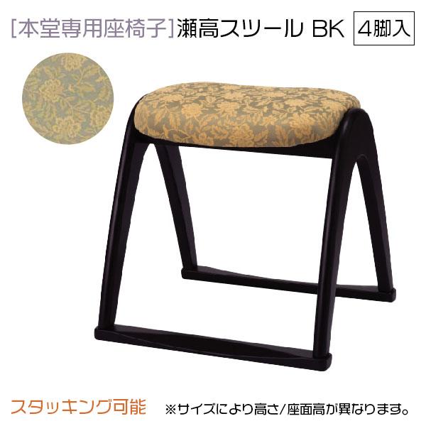 腰掛 瀬高スツール 360 BK(4脚セット) おしゃれ座談椅子【送料無料】