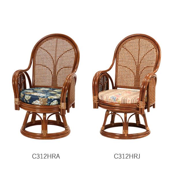 回転チェア 【C312HRA/C312HRJ】 座椅子 イス 回転式 ラタン 籐 シンプル 360度 完成品【送料無料】