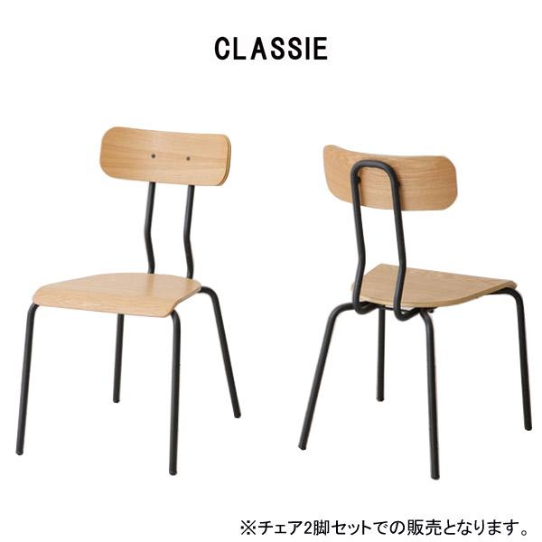 チェア 2脚セット 【TDC-9526】 CLASSIE-Ash&black design クラッシエ【送料無料】