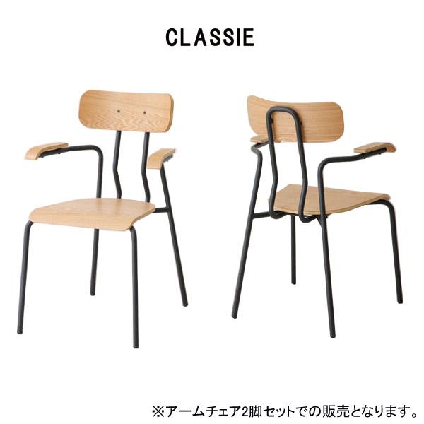 ポイントアップ&お得な限定クーポン配布中!~8/9 01:59迄 アームチェア 2脚セット 【TDC-9536】 CLASSIE-Ash&black design クラッシエ