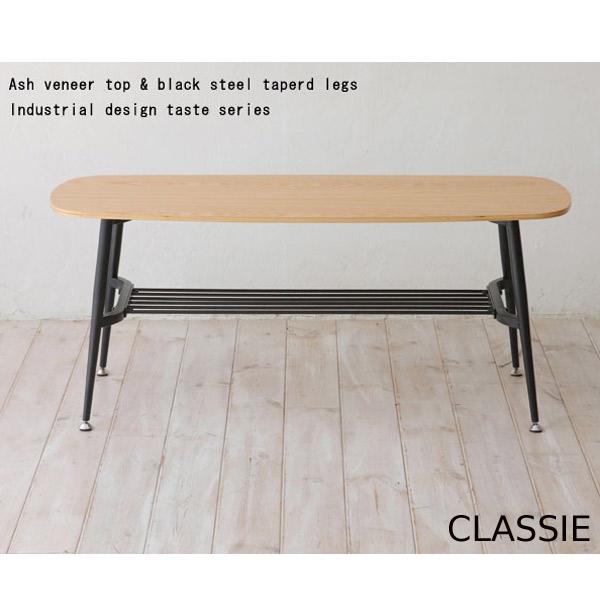 ベンチ 【TDC-9546】 CLASSIE-Ash&black design クラッシエ【送料無料】