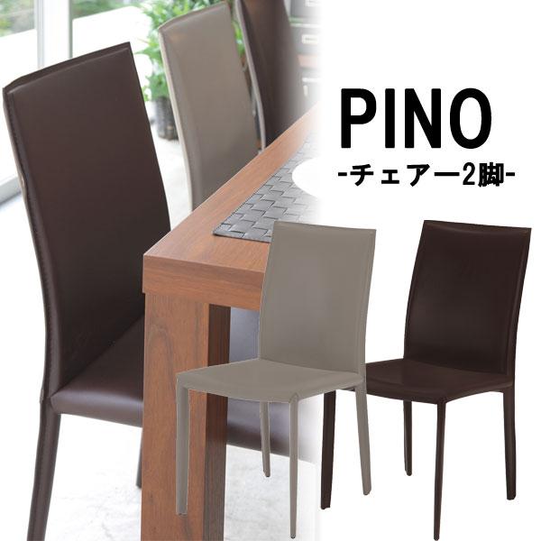 チェア 2脚セット 【TDC-9380(ダークブラウン)/TDC-9385(ビスグレー)】 Pino ピノ【送料無料】