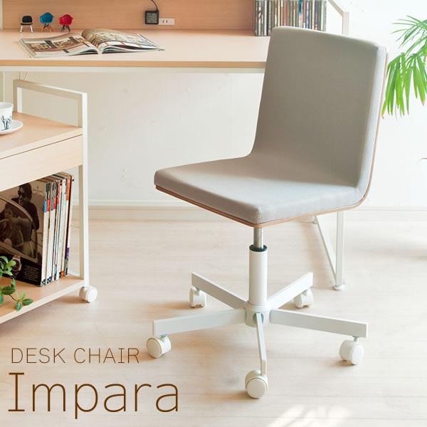 デスクチェア Impara(インパラ) オフィスチェア ブラウン/ナチュラル 回転チェア ワンタッチ昇降 キャスター付き ファブリック素材 曲木フレーム 北欧テイスト ミッドセンチュリー 回転いす 椅子 BR/NA 丈夫素材 CH-5500W