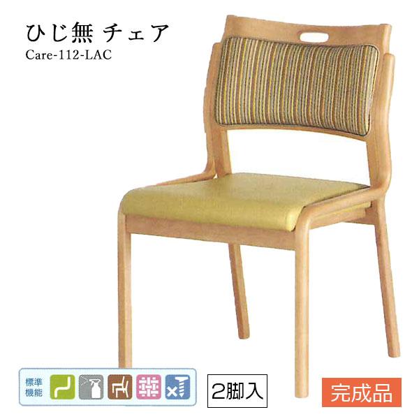 スタッキングチェア 【care-lac-102-in 2脚セット】 木製椅子/いす/ダイニングチェア/リビングチェア/食卓椅子/おしゃれ/シンプル【送料無料】
