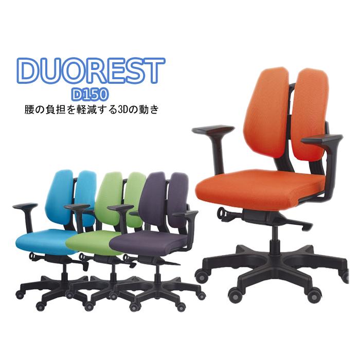 DUOREST チェア ダイヤル調節【Dseries D150】オフィスチェアー 肘付 ガス圧昇降 シンクロリクライニング