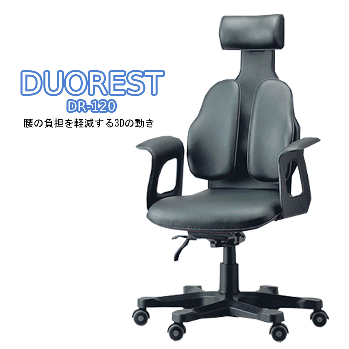 DUOREST チェア 【DRseries DR-120】腰の負担を軽減するチェアー