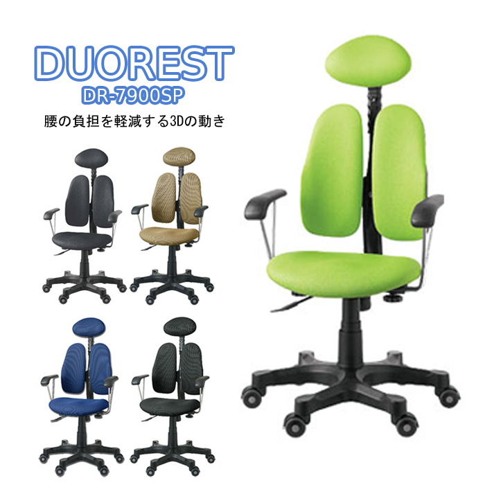 DUOREST チェア 【DRseries DR-7900SP】腰の負担を軽減するチェアー