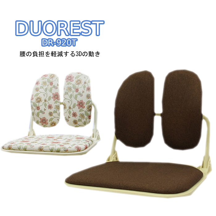 DUOREST チェア 座椅子【DRseries DR-920T】腰の負担を軽減するチェアー