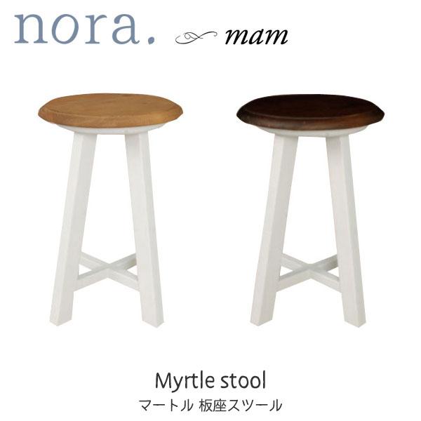 MAM マム nora ノラ スツール 板座面【myrtle マートル 板座 スツール】 【送料無料】